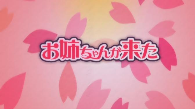 Onee-chan ga Kita