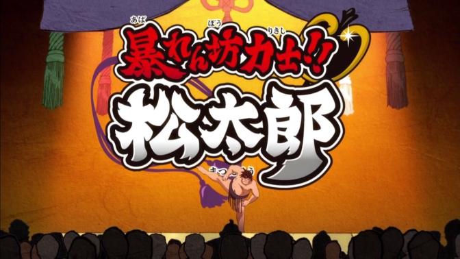 Rowdy Sumo Wrestler Matsutarou!!