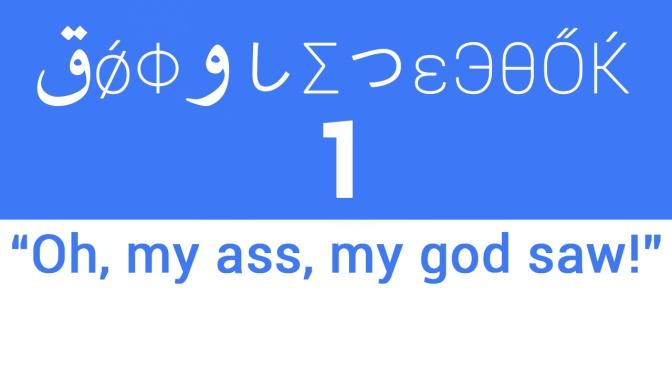 "Googledegook #1: ""OH, MY ASS, MY GOD SAW!"""