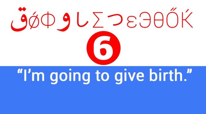 "Googledegook #6: ""I'M GOING TO GIVE BIRTH"""