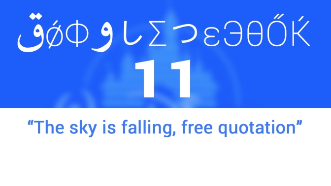 "Googledegook #11: ""THE SKY IS FALLING, FREE QUOTATION"""