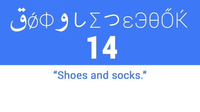 "Googledegook #14: ""SHOES AND SOCKS"""