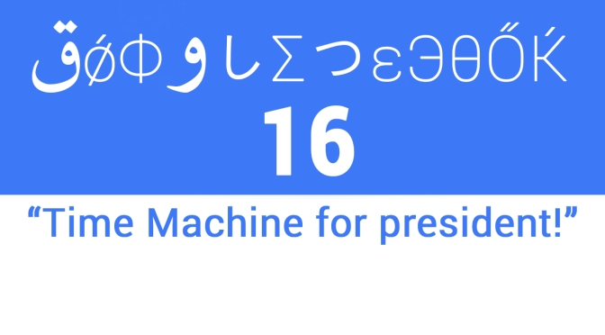 "Googledegook #16: ""TIME MACHINE FOR PRESIDENT!"""